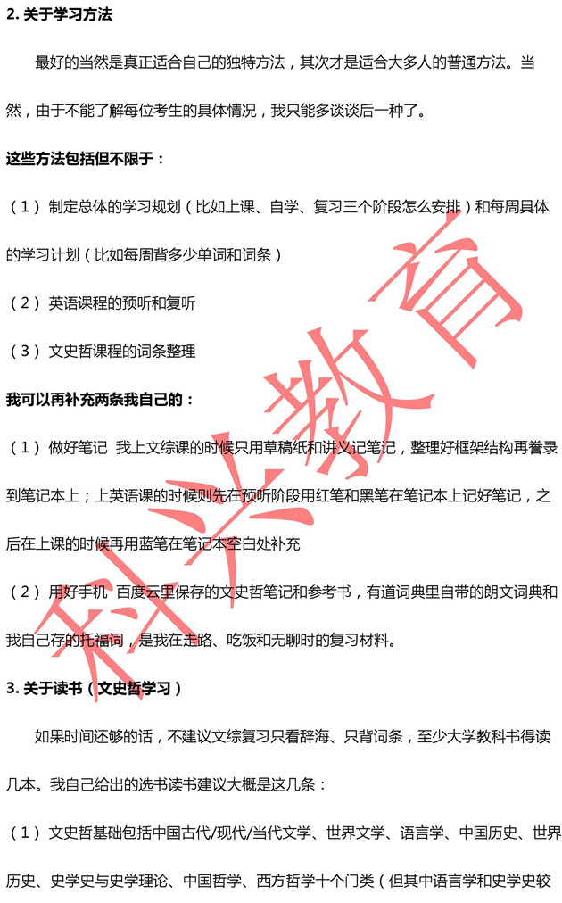 复旦曾磊:可能多余的话(17届)(图2)