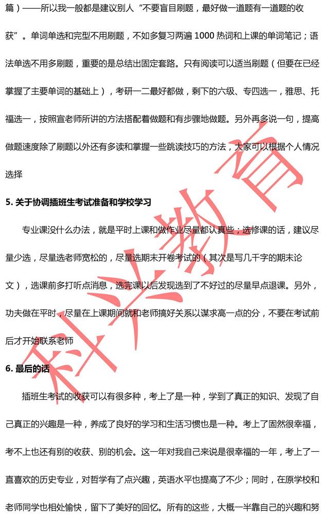 复旦曾磊:可能多余的话(17届)(图4)