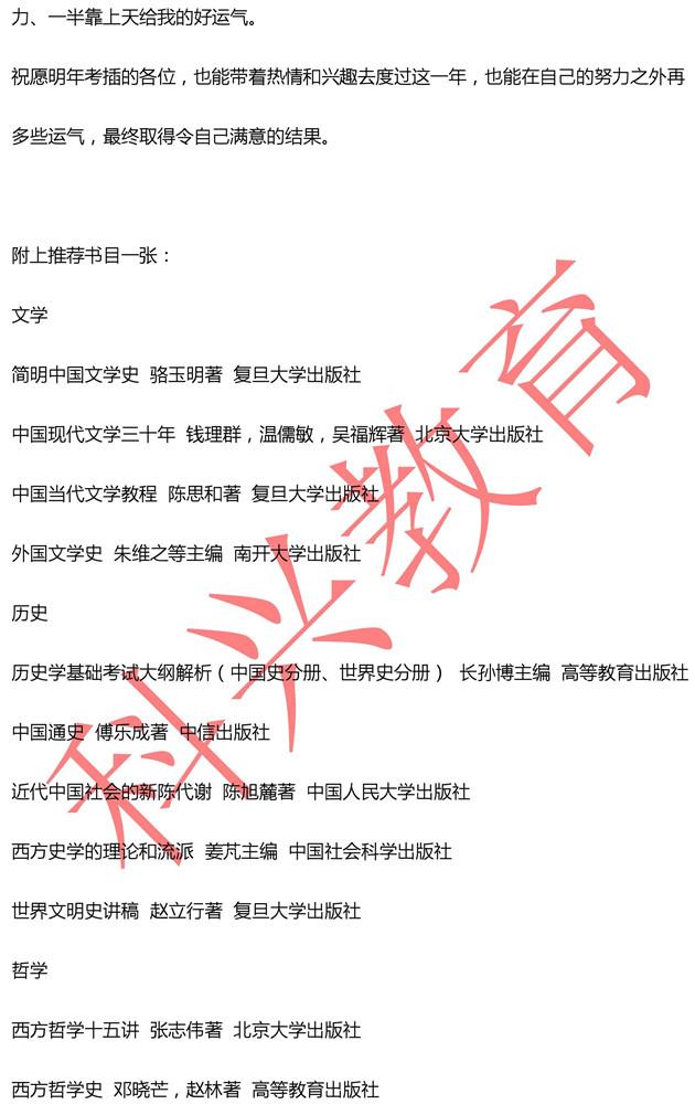 复旦曾磊:可能多余的话(17届)(图5)
