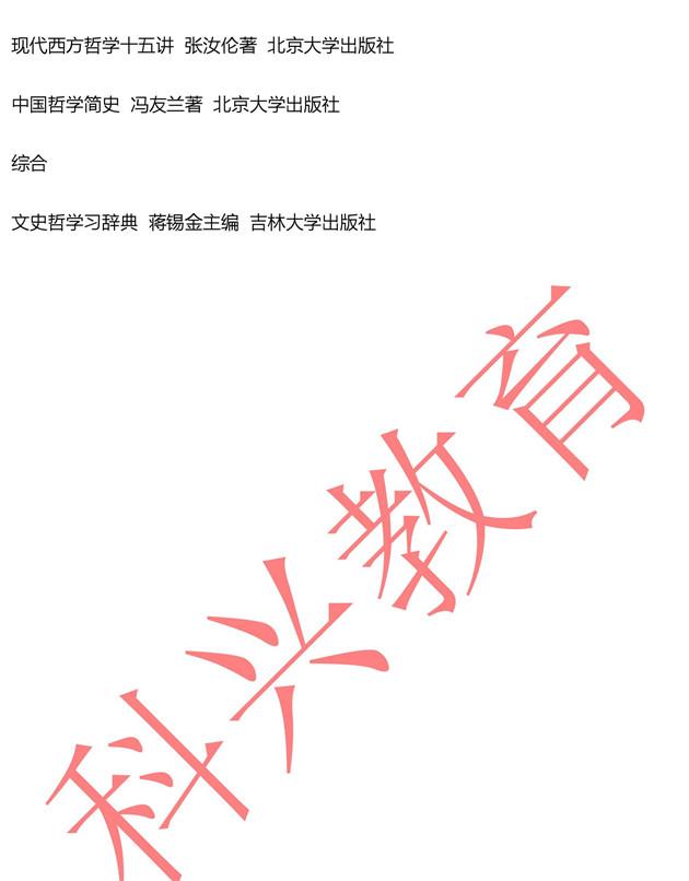 复旦曾磊:可能多余的话(17届)(图6)