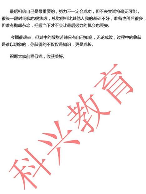 复旦王雨田:我的考插经验(17届)(图3)