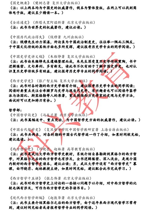 复旦陆祯严:一个人就像一支队伍(17届)(图5)