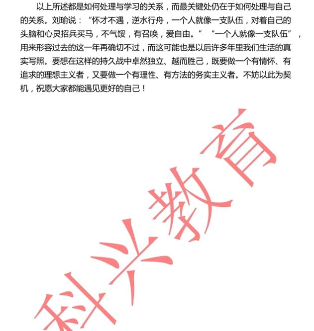 复旦陆祯严:一个人就像一支队伍(17届)(图6)