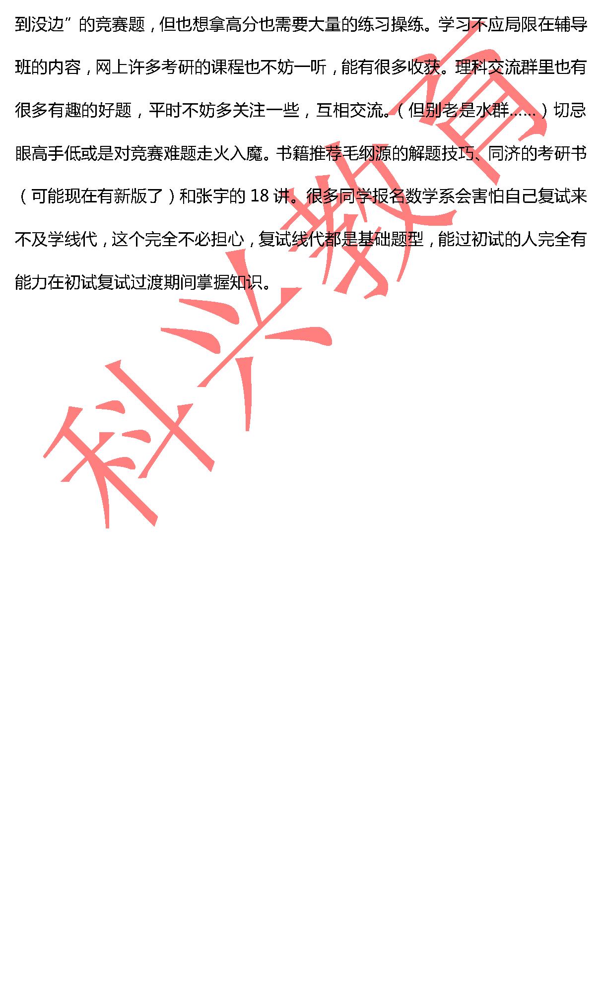 华东师大姚禹:考插心得分享(17届)
