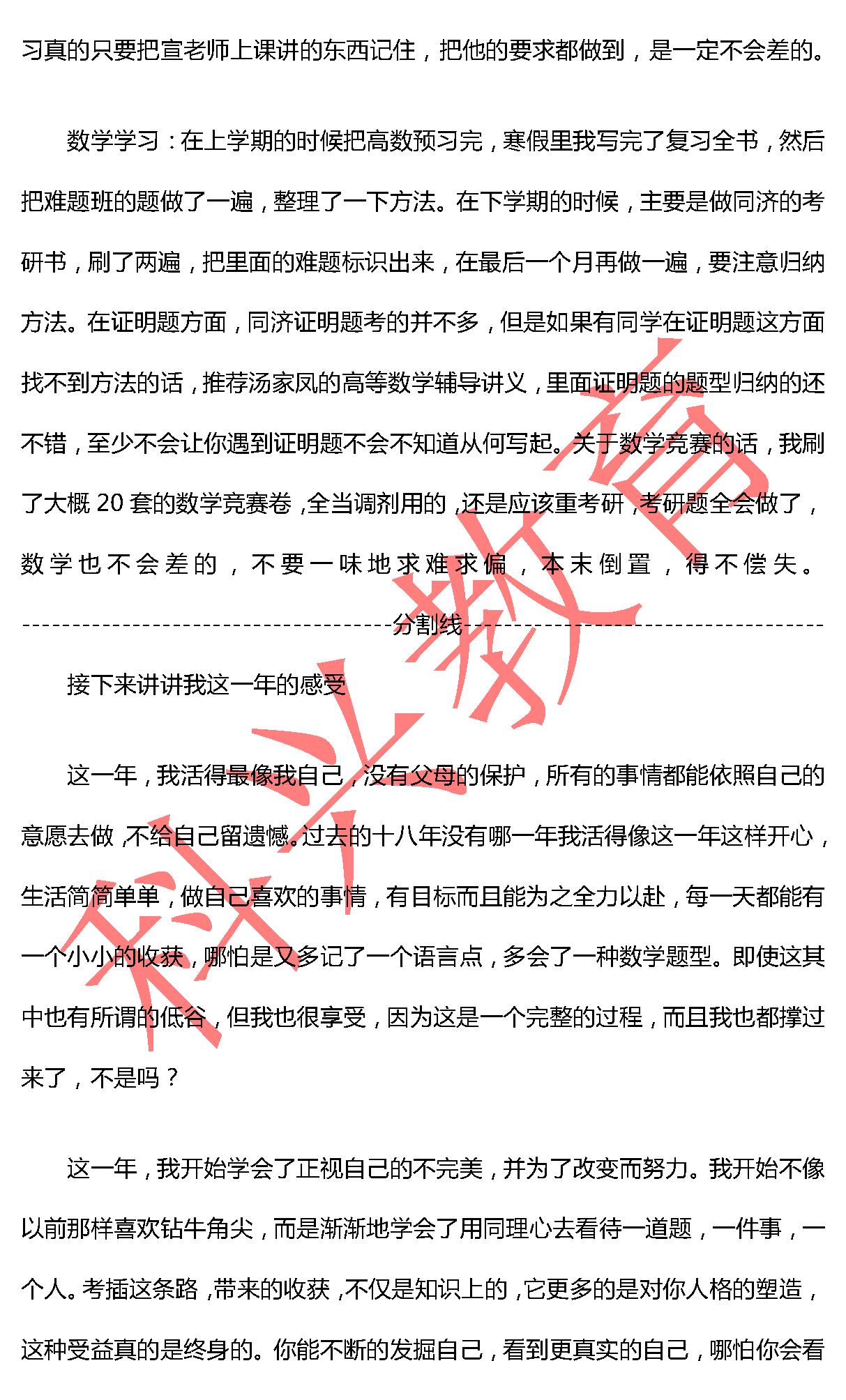同济何彤:考插心得感悟(17届)
