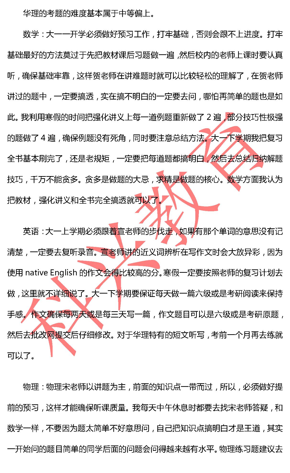 华东理工章世童:考插心得感悟(17届)