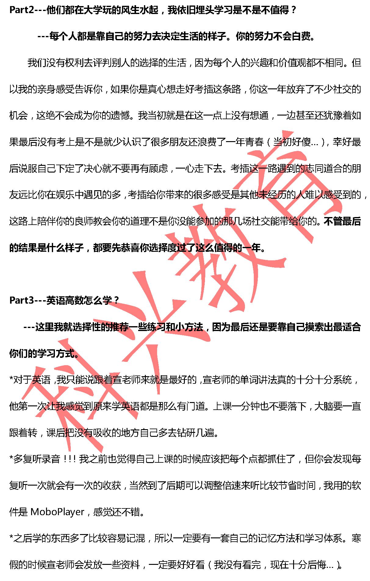 华东师大伍亦淳:你如朝阳 何掩光芒(17届)