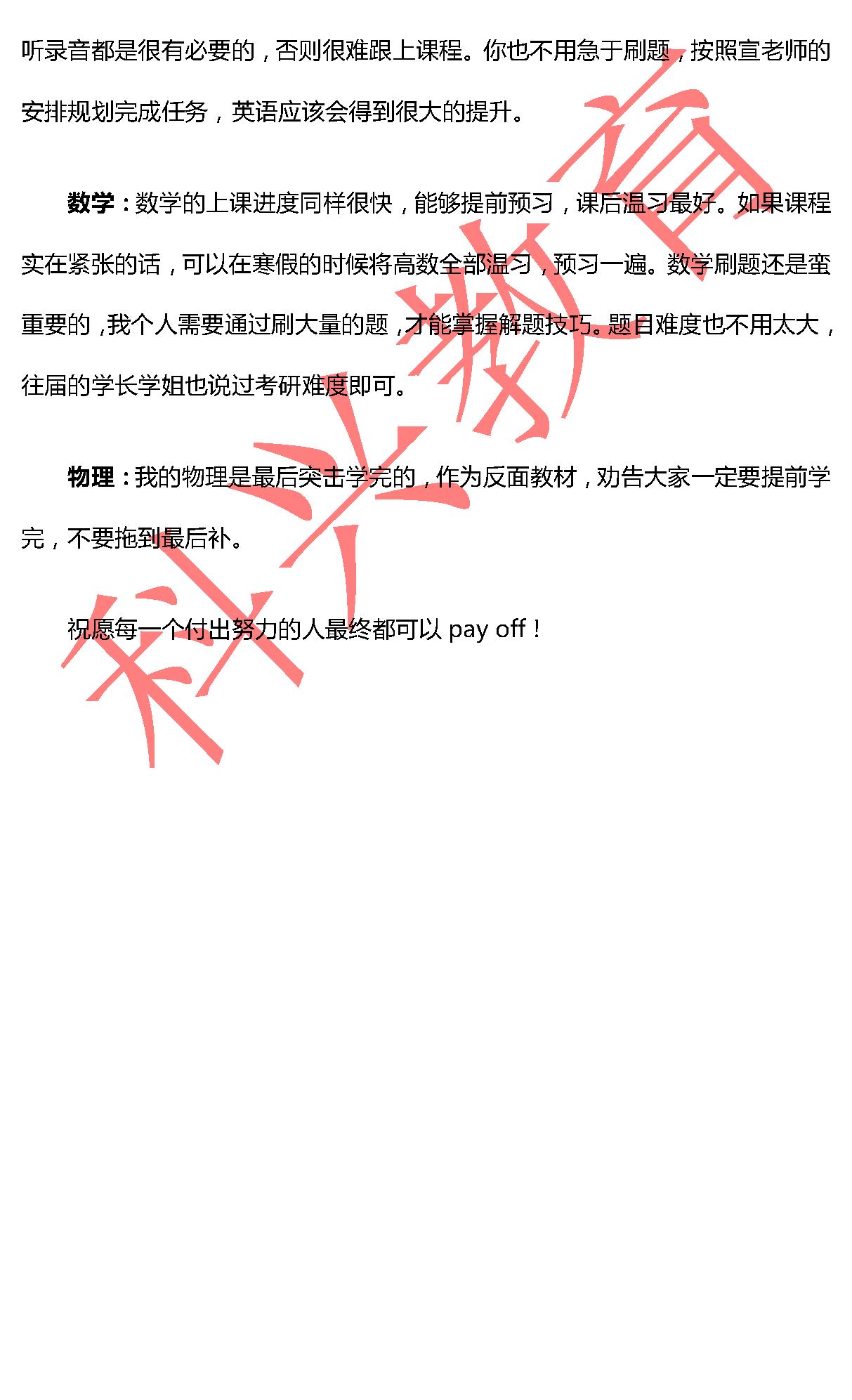 华东理工左栋:勤能补拙是良训,一分辛劳一分才(17届)