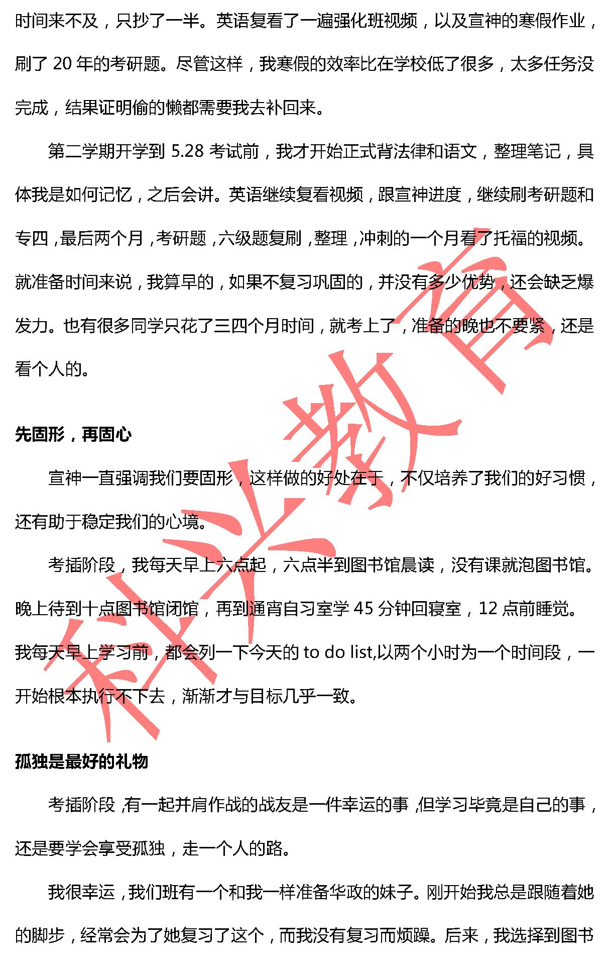 华政方雪吟:我承认不曾历经沧桑(17届)