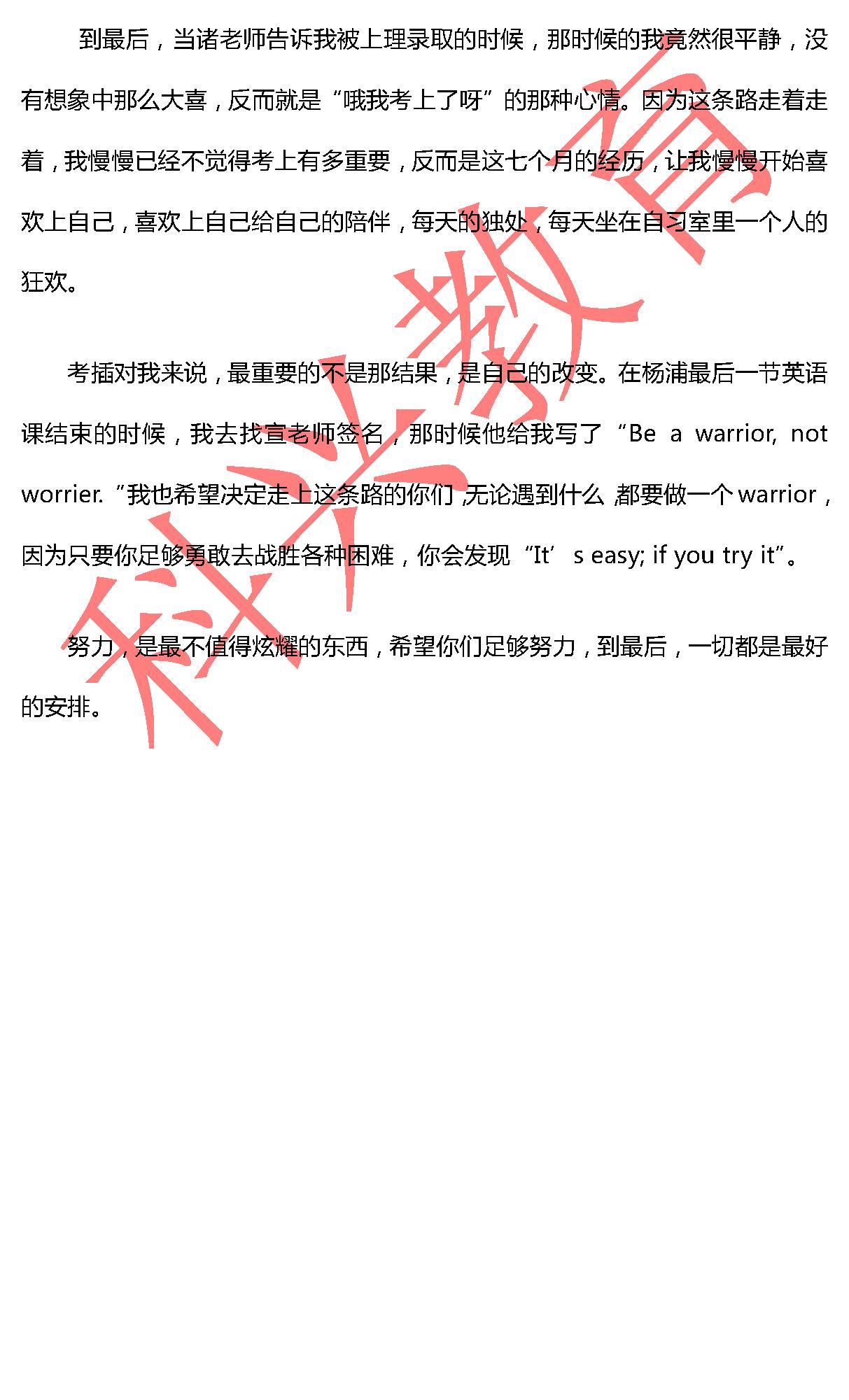 上理杨晓霖:一切都是最好的安排(17届)