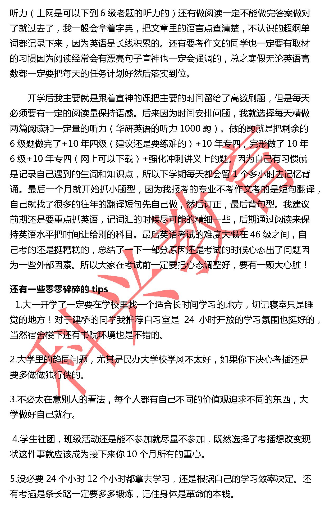 上理金家顺:考插心得感悟(17届)