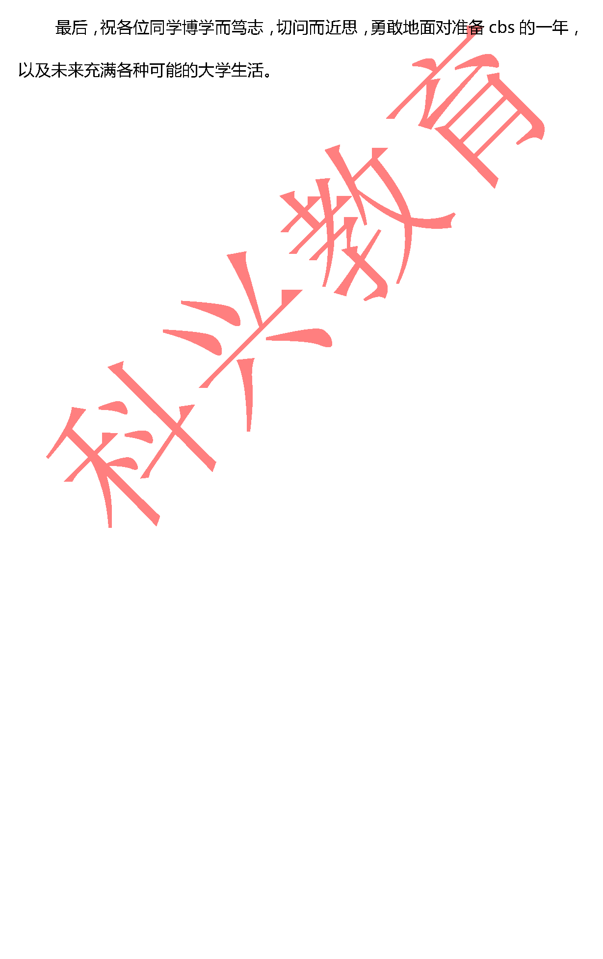 复旦张无垠:考插经验介绍(17届)