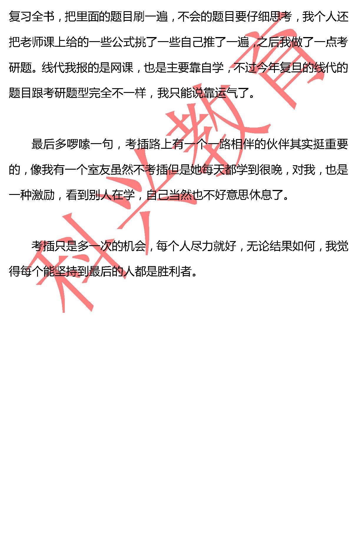 复旦林昕琦:插班生心得感悟(17届)