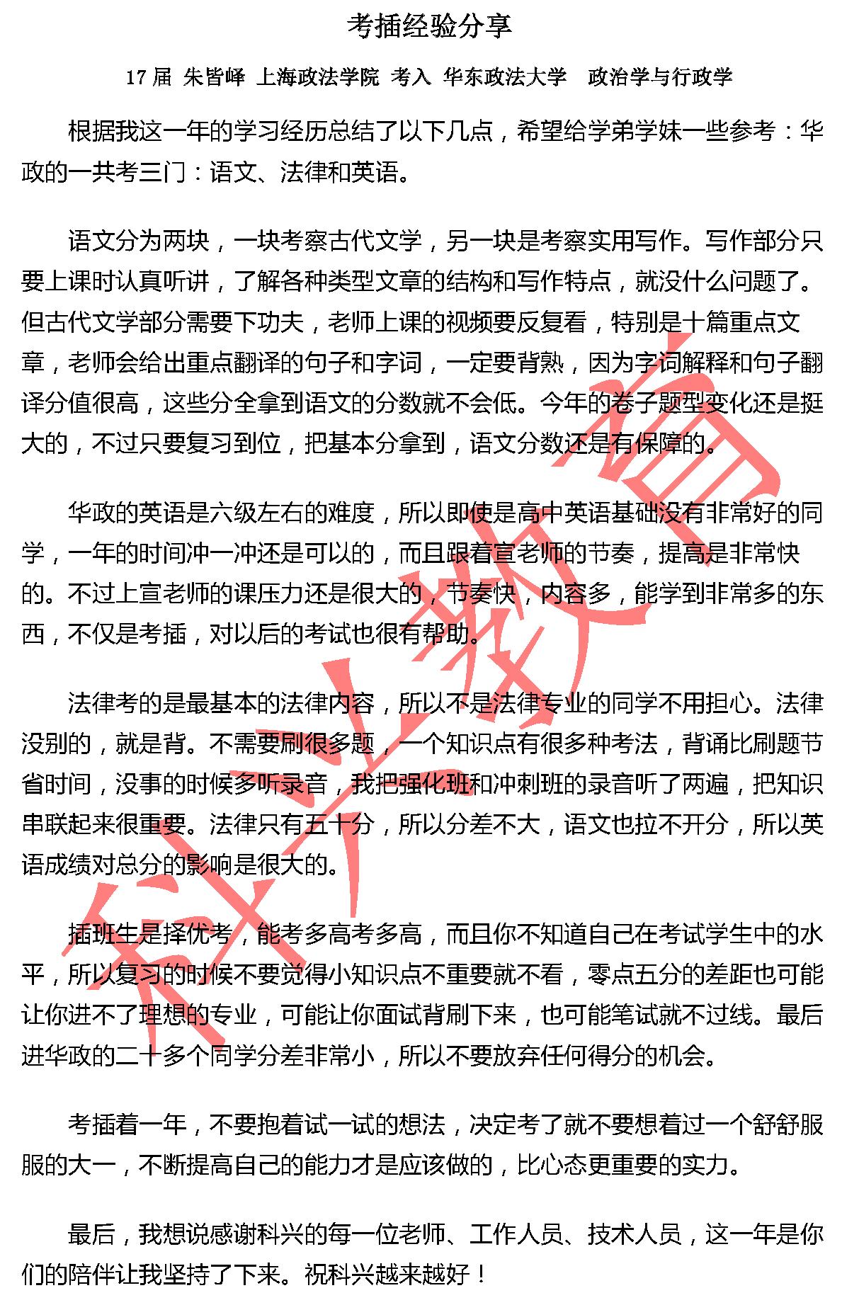 华政朱皆峄:考插经验分享(17届)