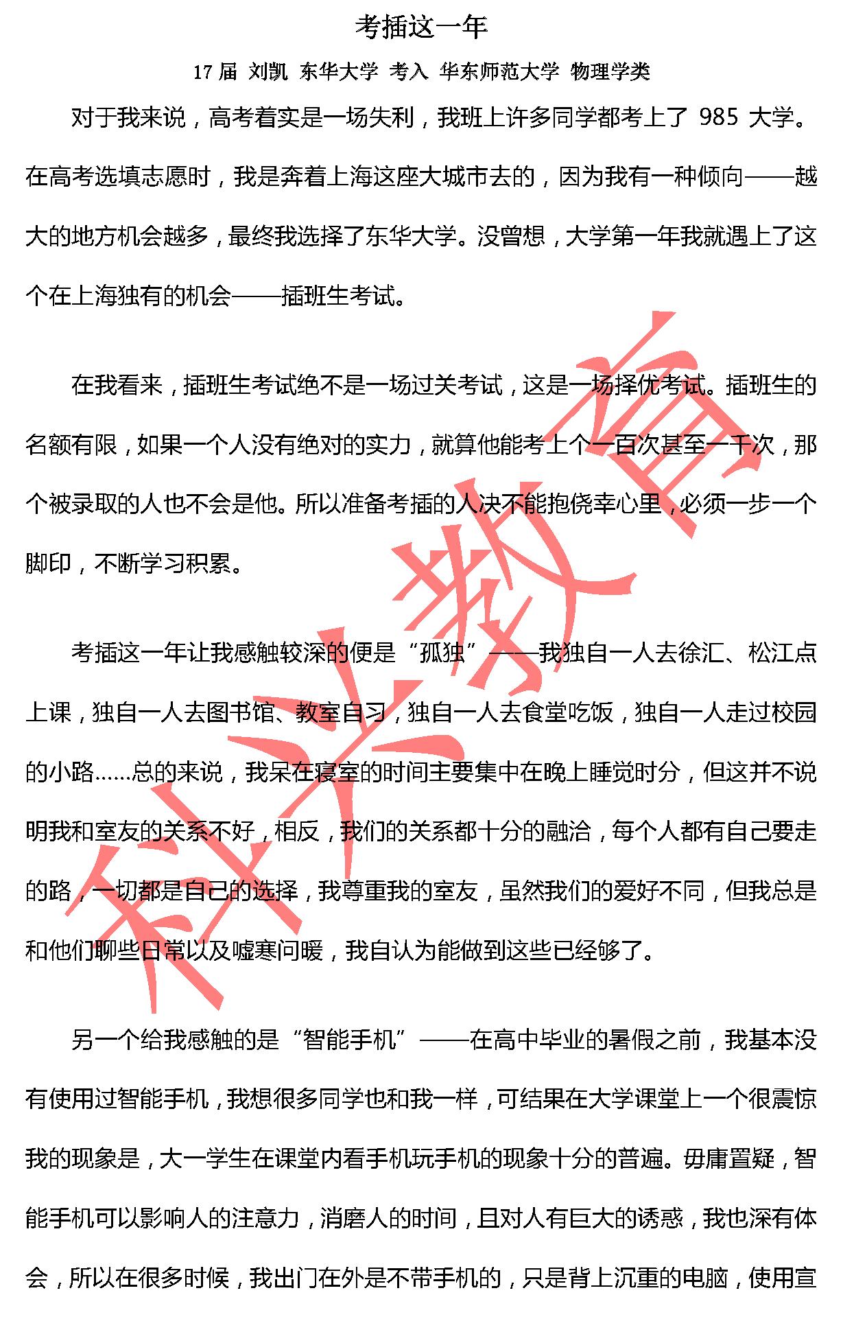 华东师大刘凯:考插这一年(17届)