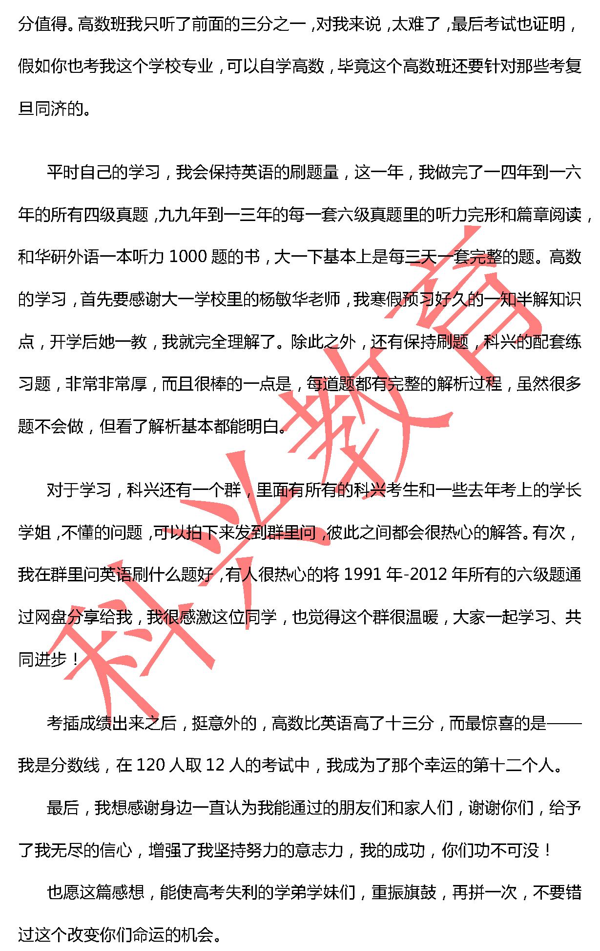 上理黄一凌:论考插(17届)