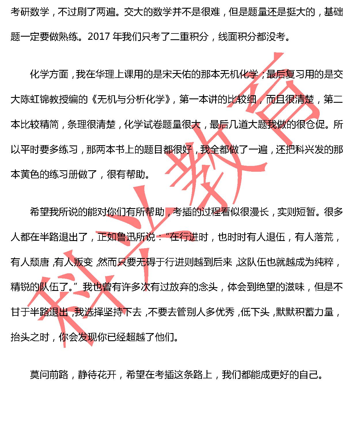 交大王训辉:莫问前路,静待花开(17届)