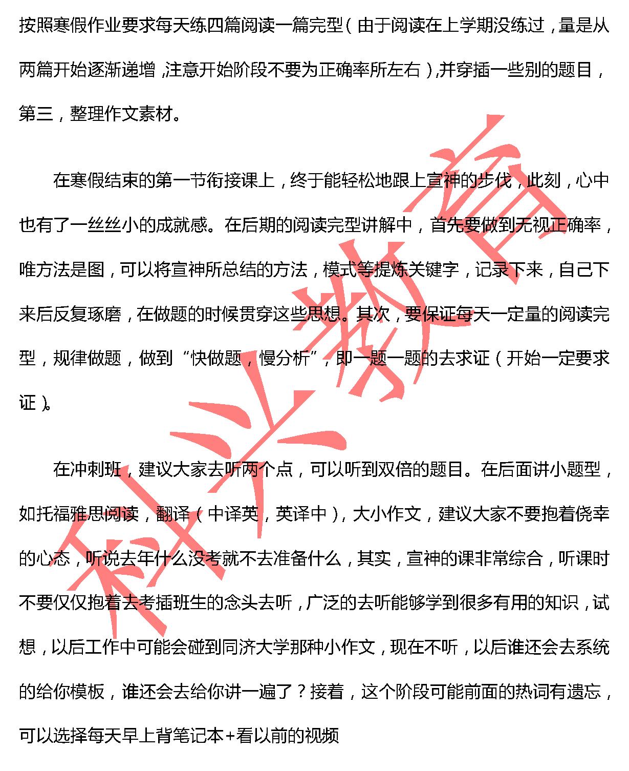 华东师大田冲:简单而纯粹的那年(17届)