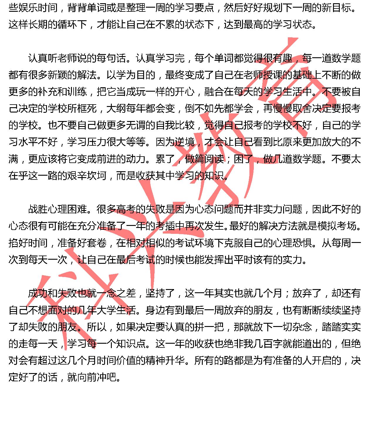 海事高珮珏:不鸣则已 一鸣惊人(17届)