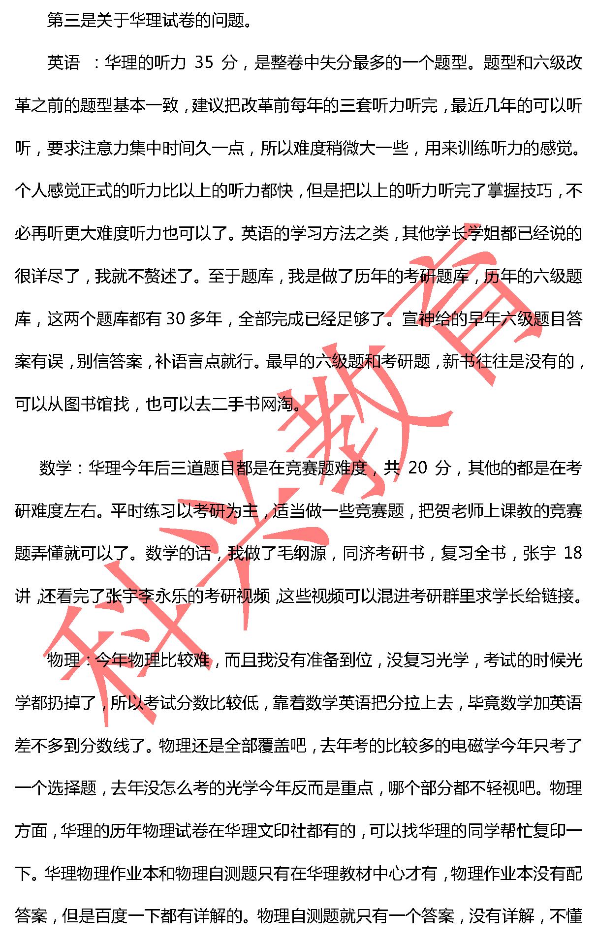 华东理工任昱鑫:过往不恋,将来可依(17届)