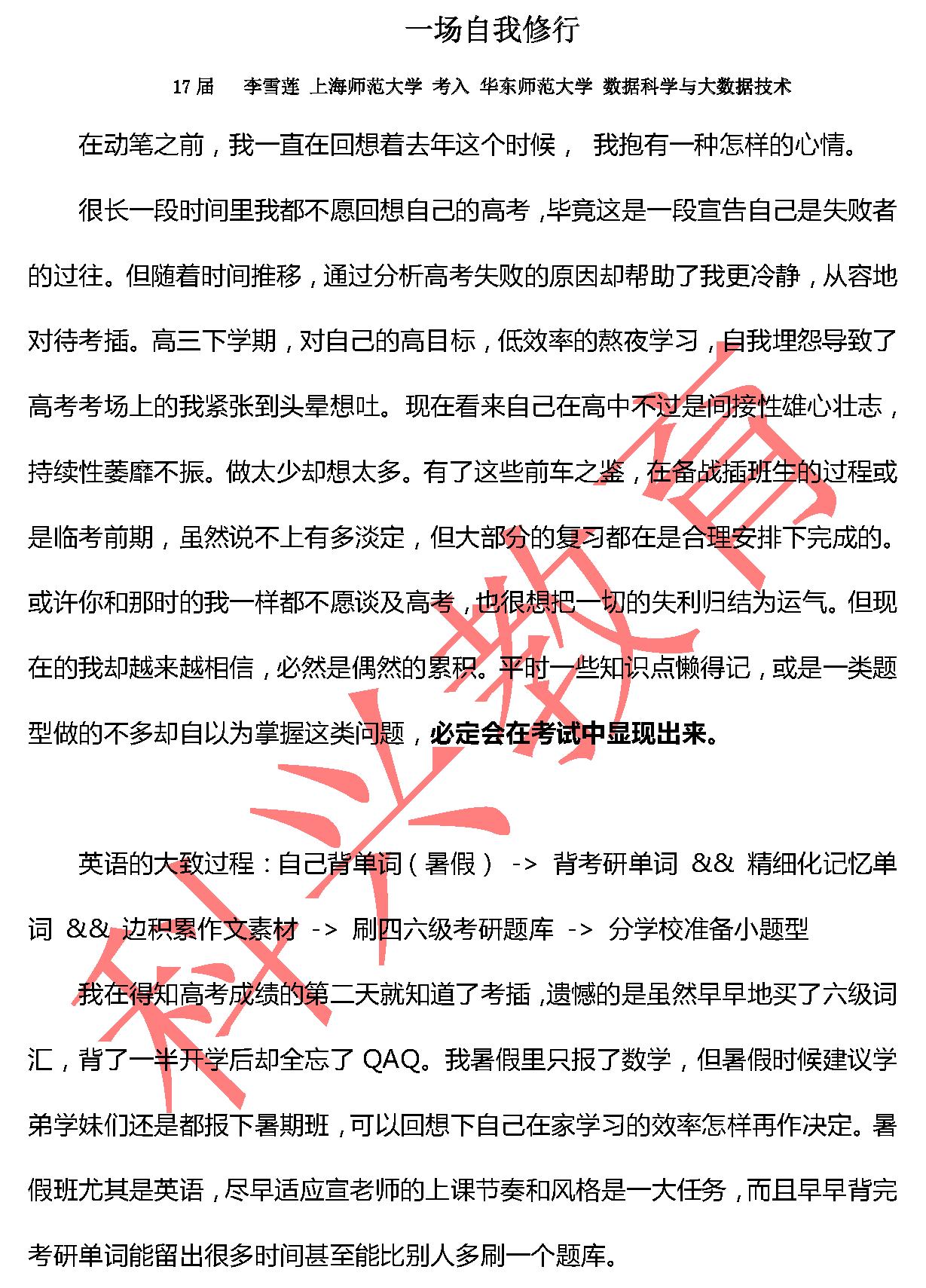 华东师大李雪莲:一场自我修行(17届)