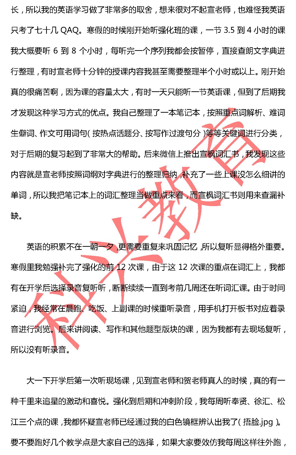 交大孙晨蕴:义无反顾(17届)