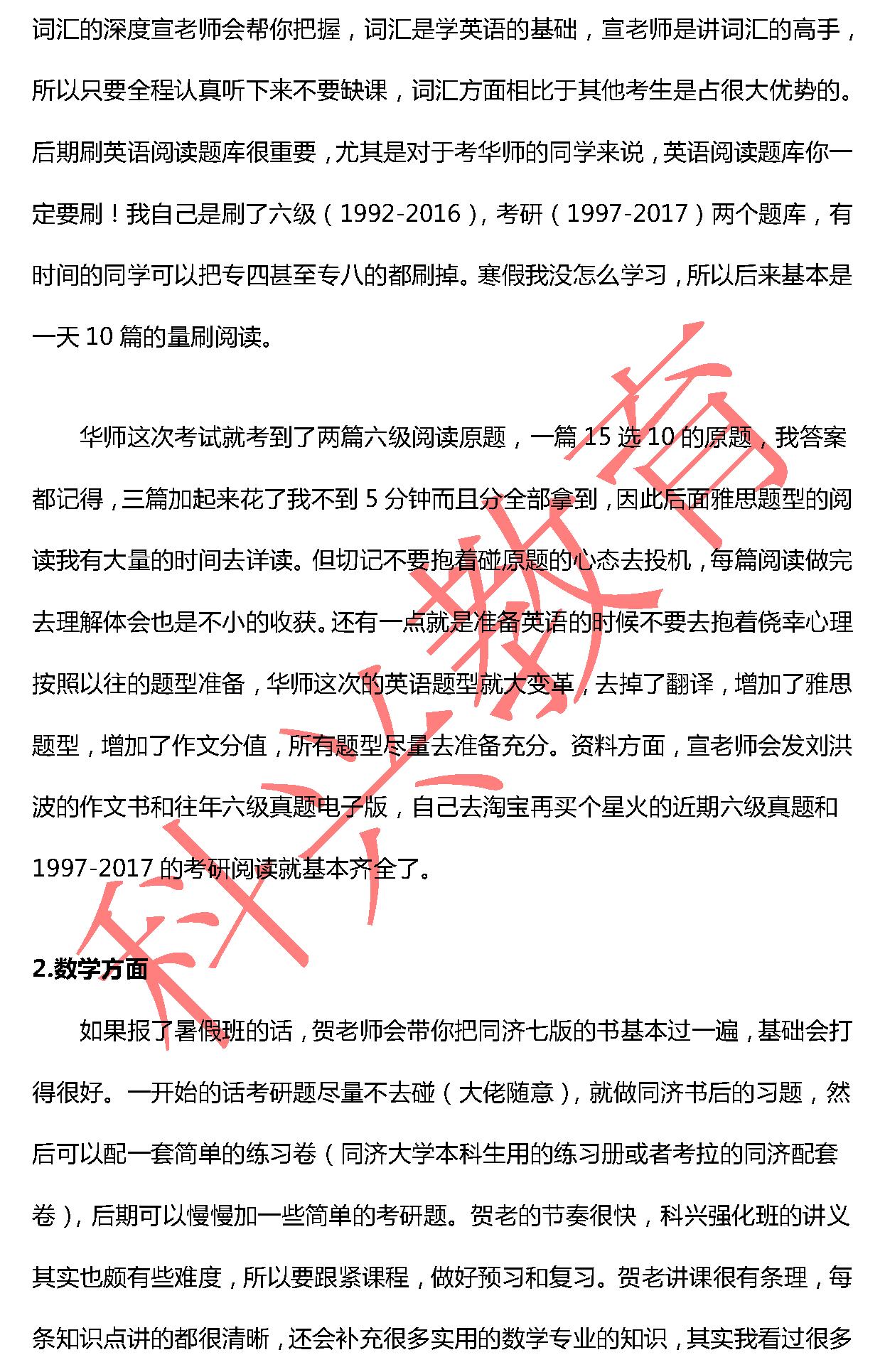 华东师大谢子轩:考插心得感悟(17届)