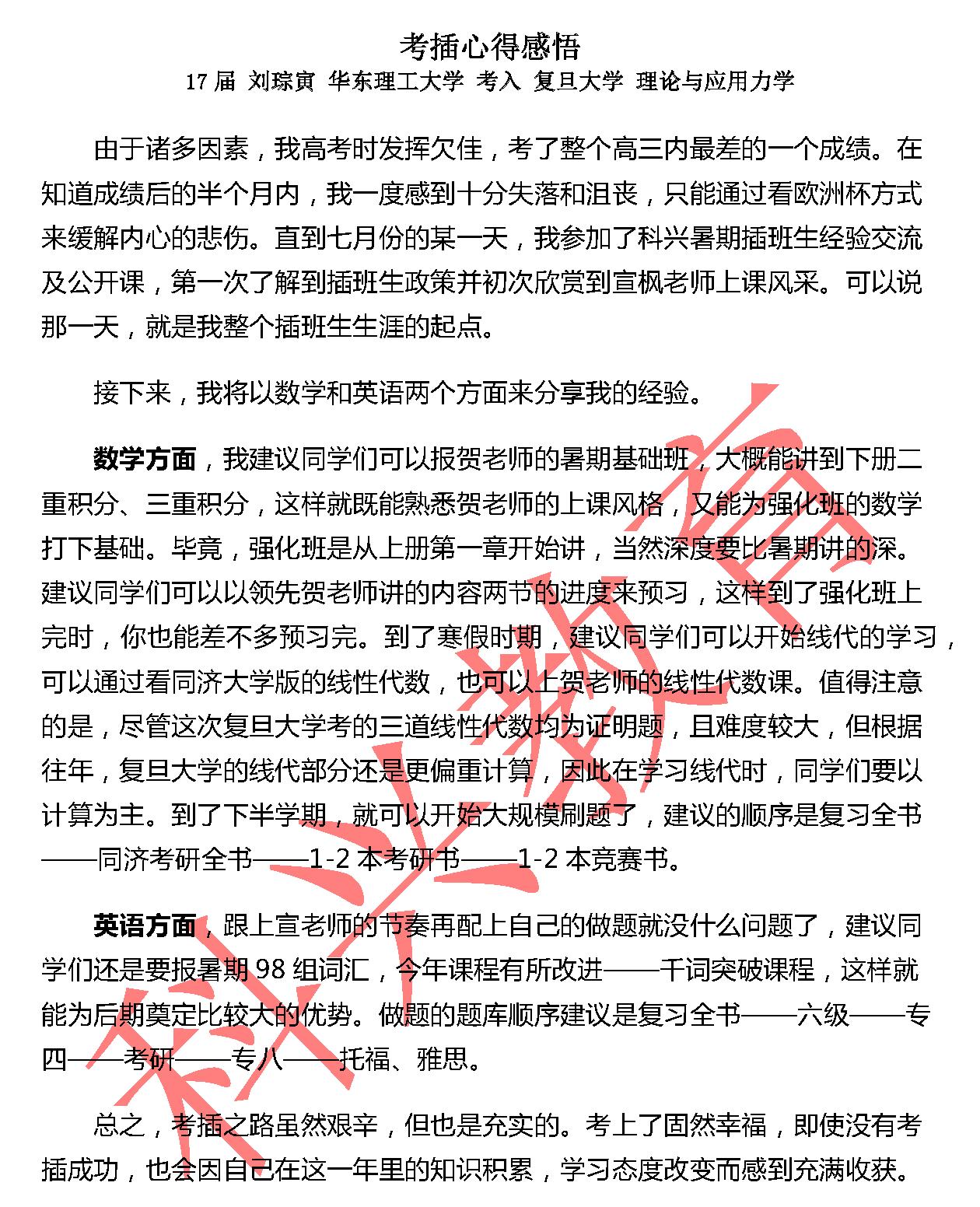 复旦刘琮寅:考插心得感悟(17届)