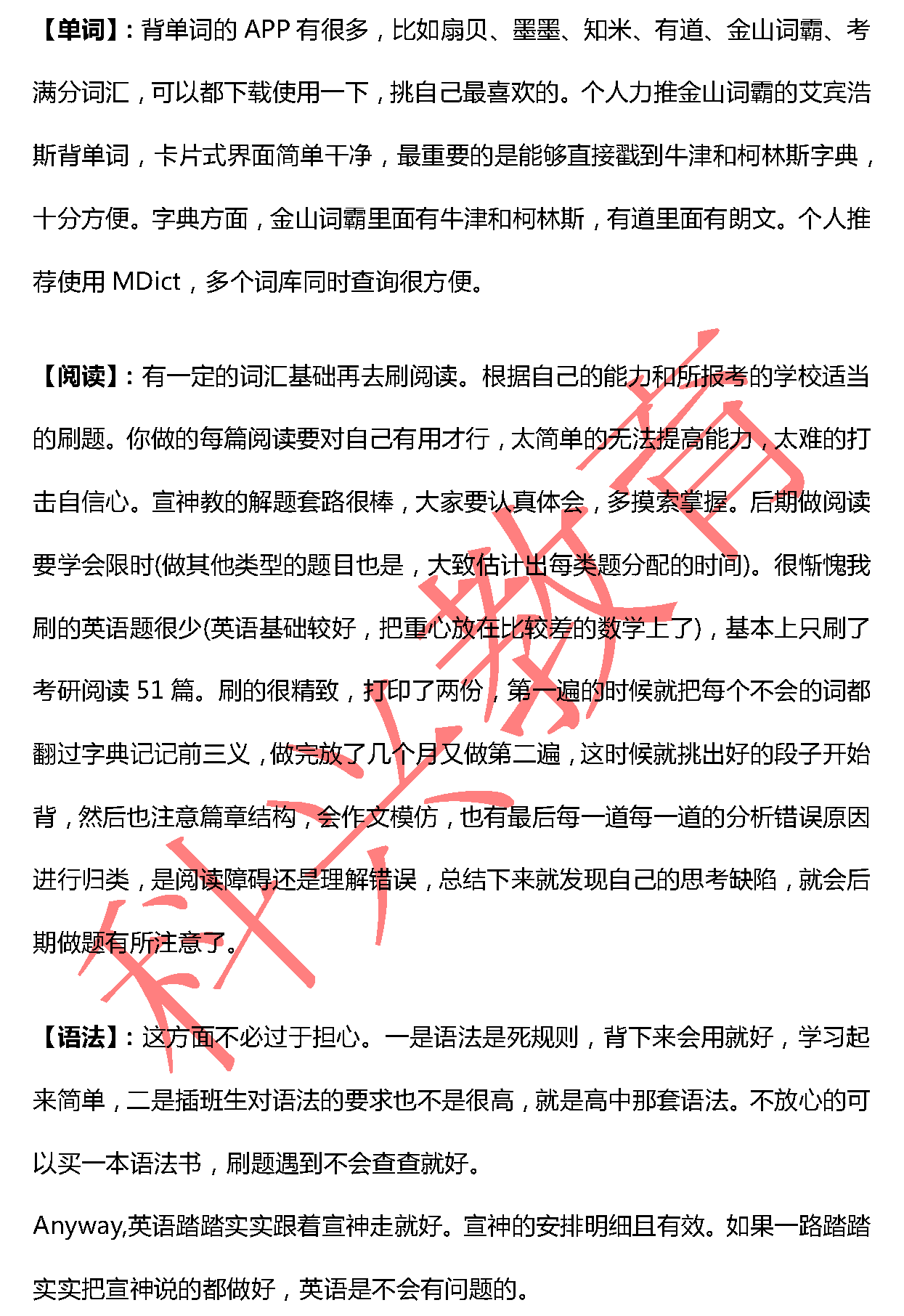 同济刘彤影:必先苦其心志(17届)