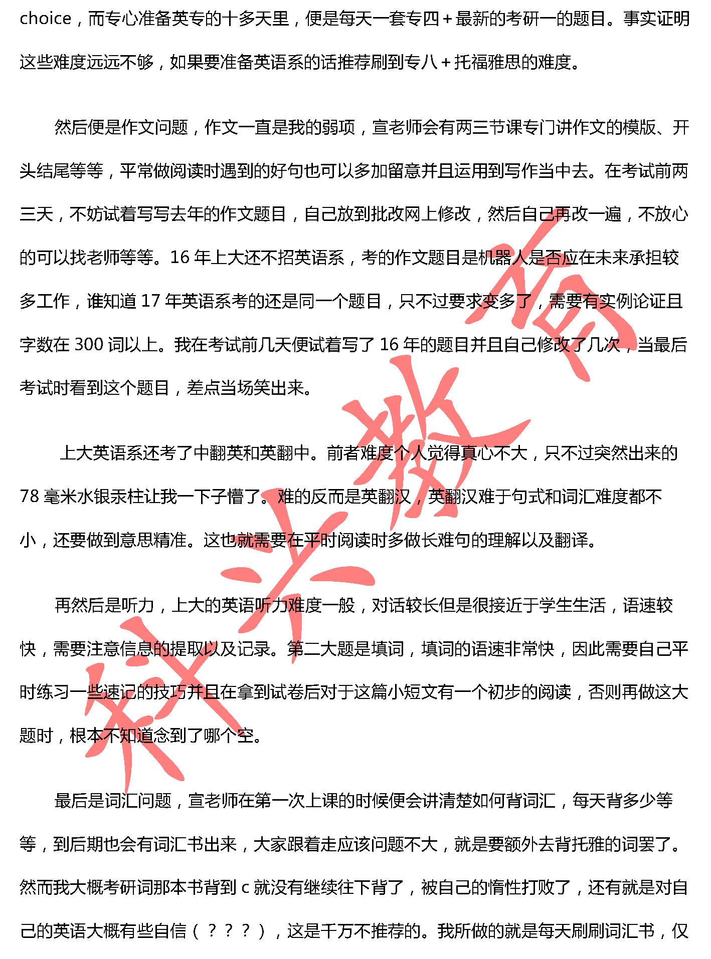 上大武晨:尽人事 听天命(17届)