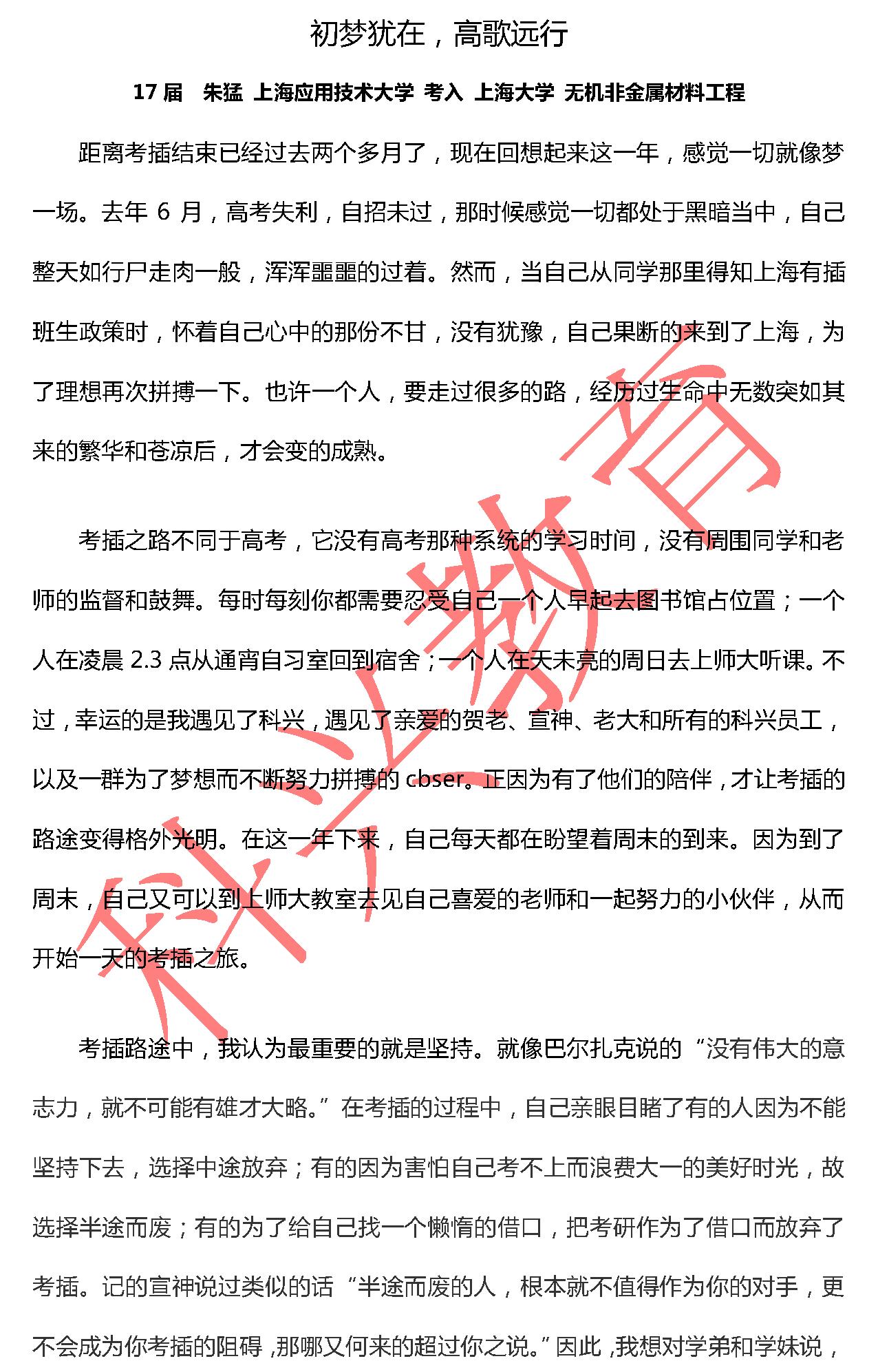 上大朱猛:初梦犹在,高歌远行(17届)