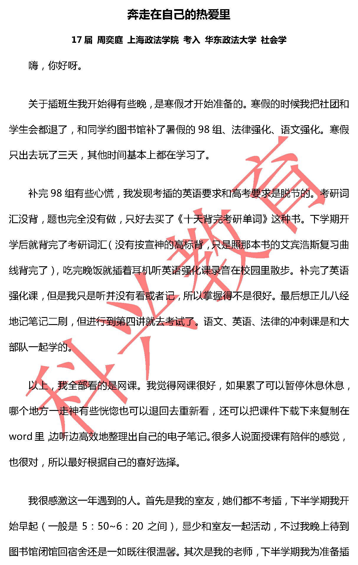 华政周奕庭:奔走在自己的热爱里(17届)