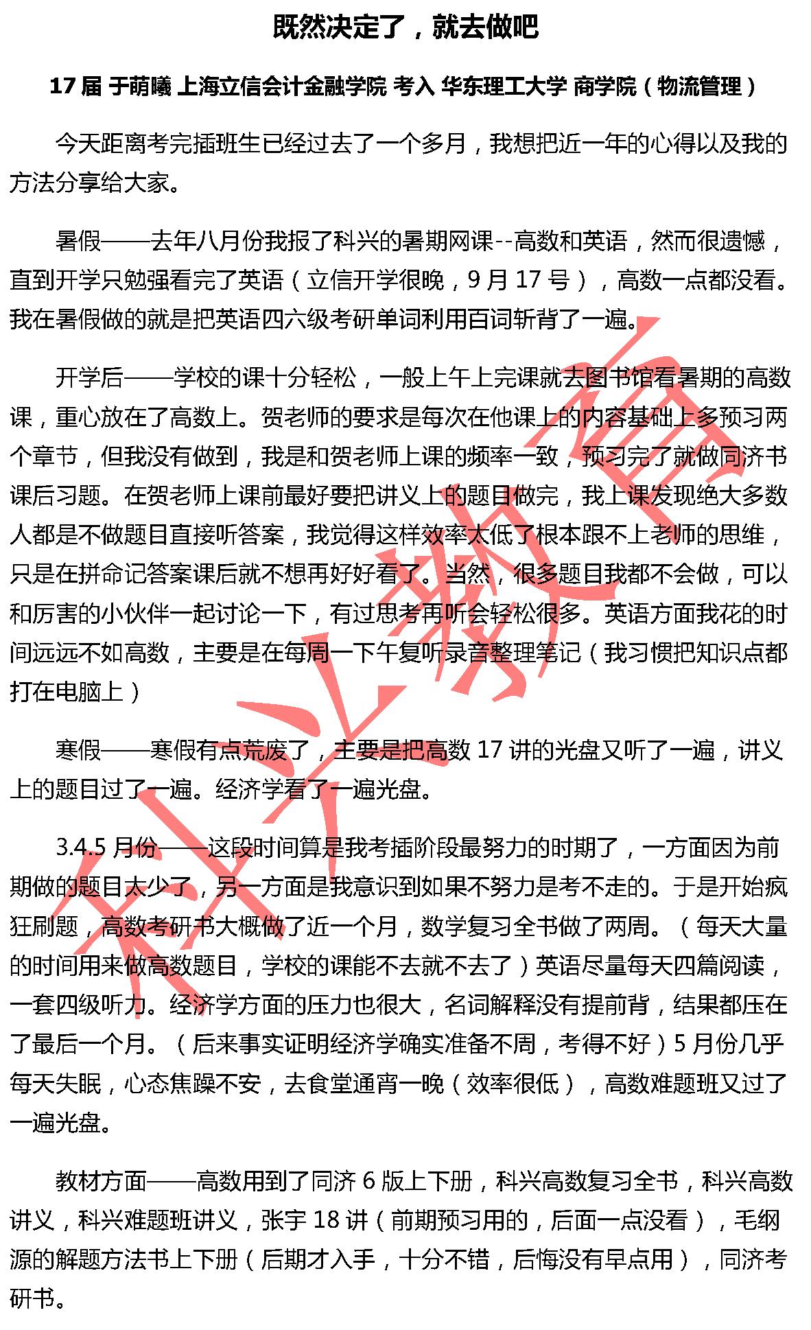 华东理工于萌曦:既然决定了,就去做吧(17届)