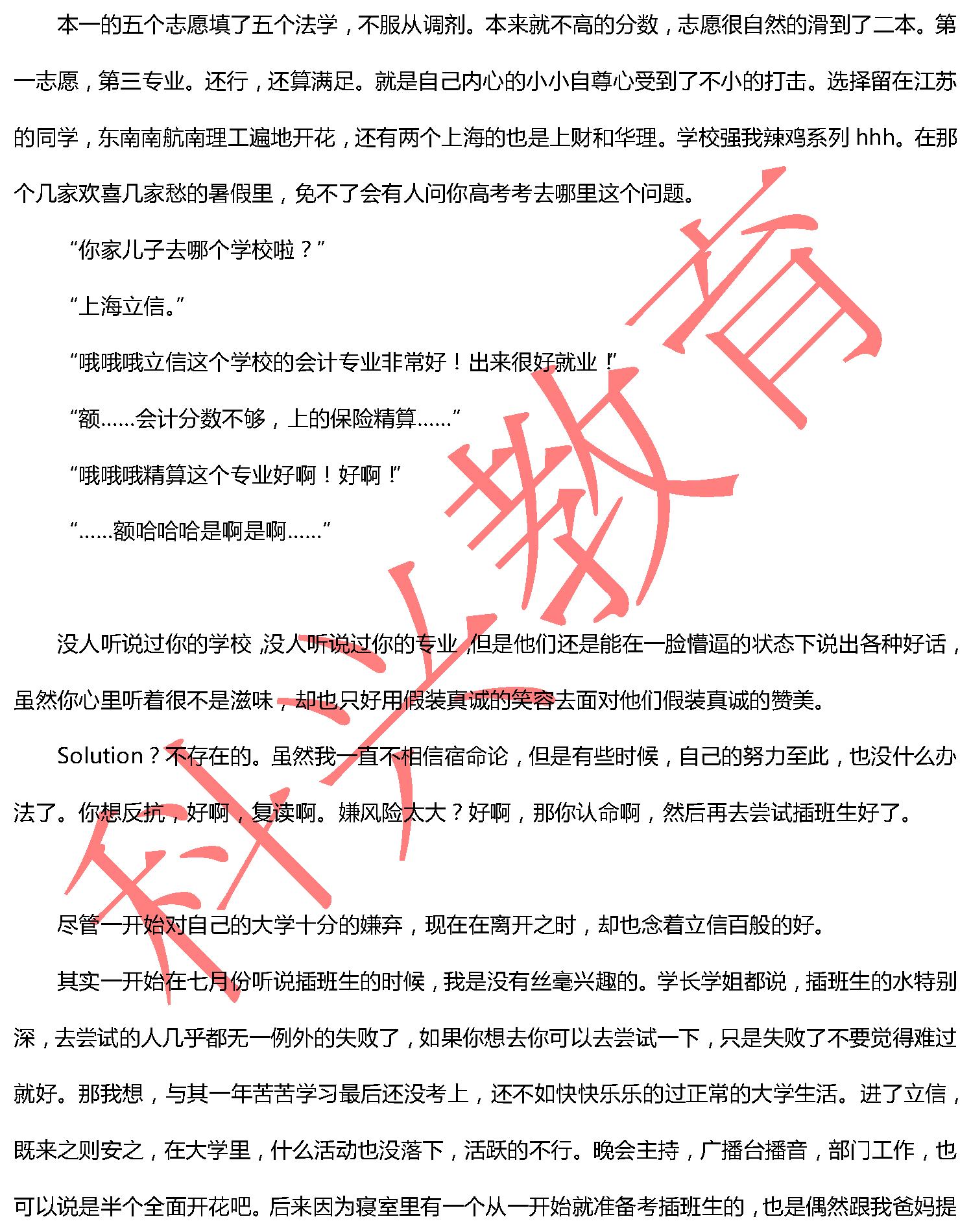 华政张弛:一篇剧毒的文章(17届)