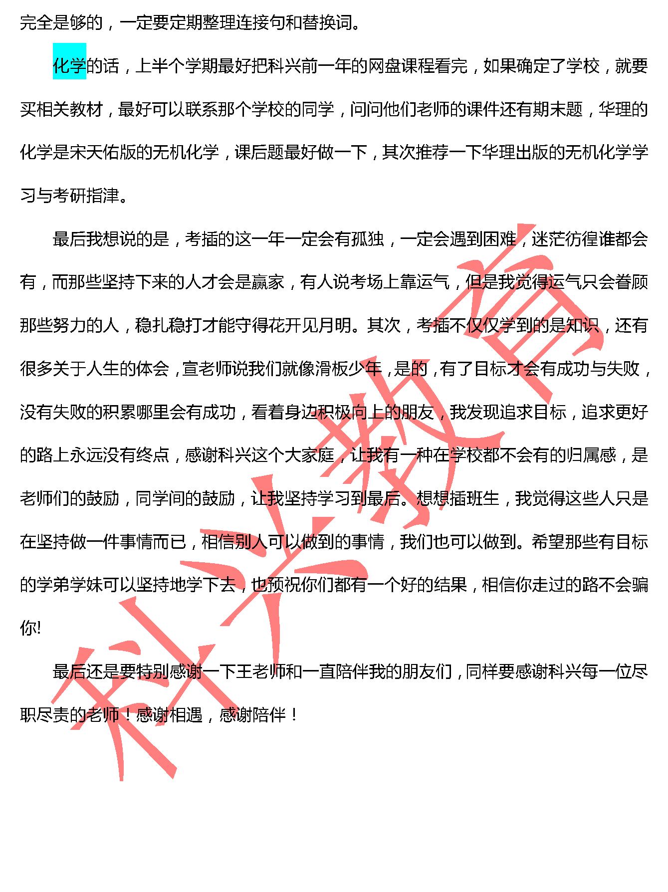 华理赵菲:你走过的路不会骗你(18届)