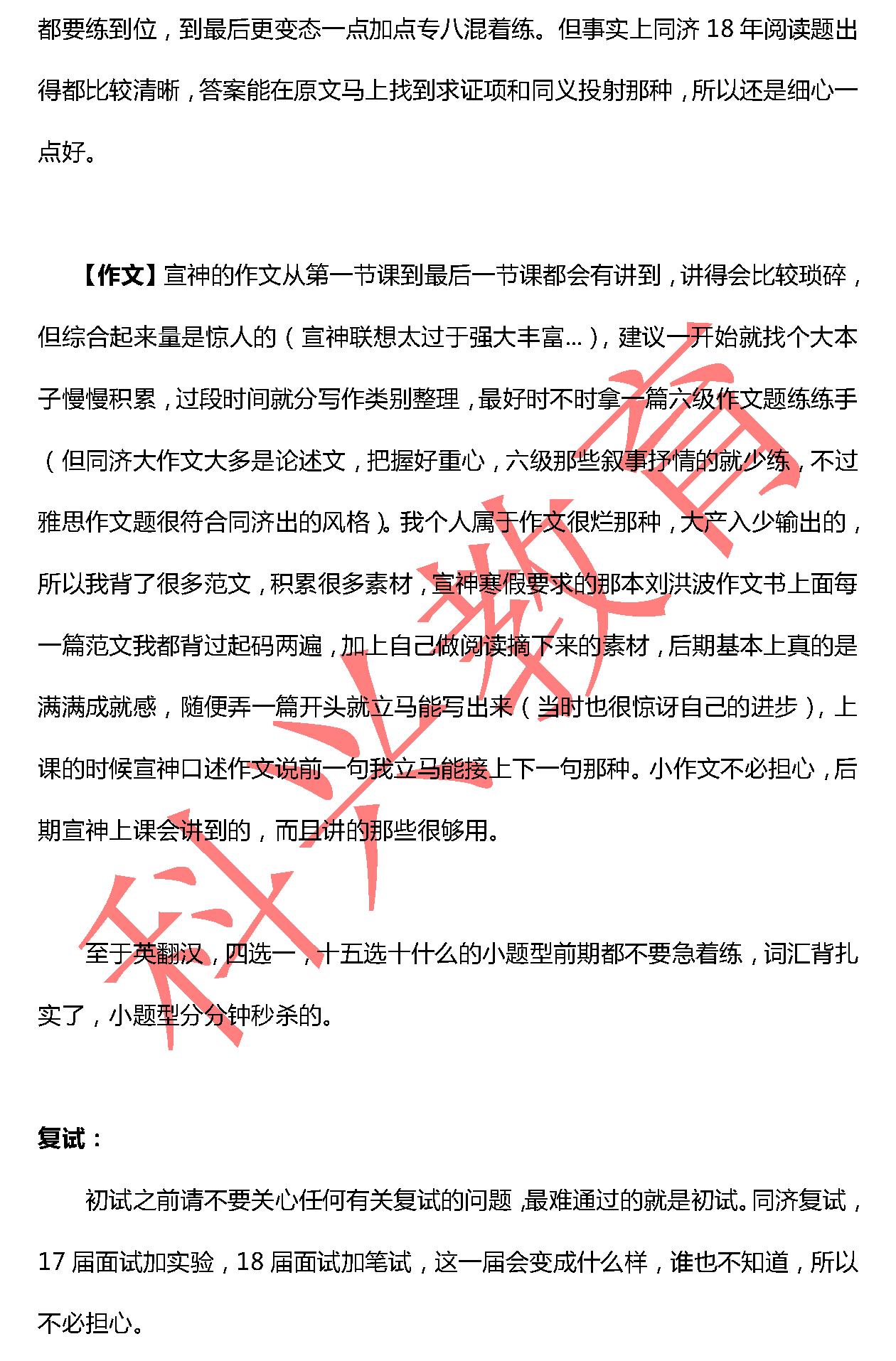 同济郑悦玲:胆大心细 方成大器(18届)