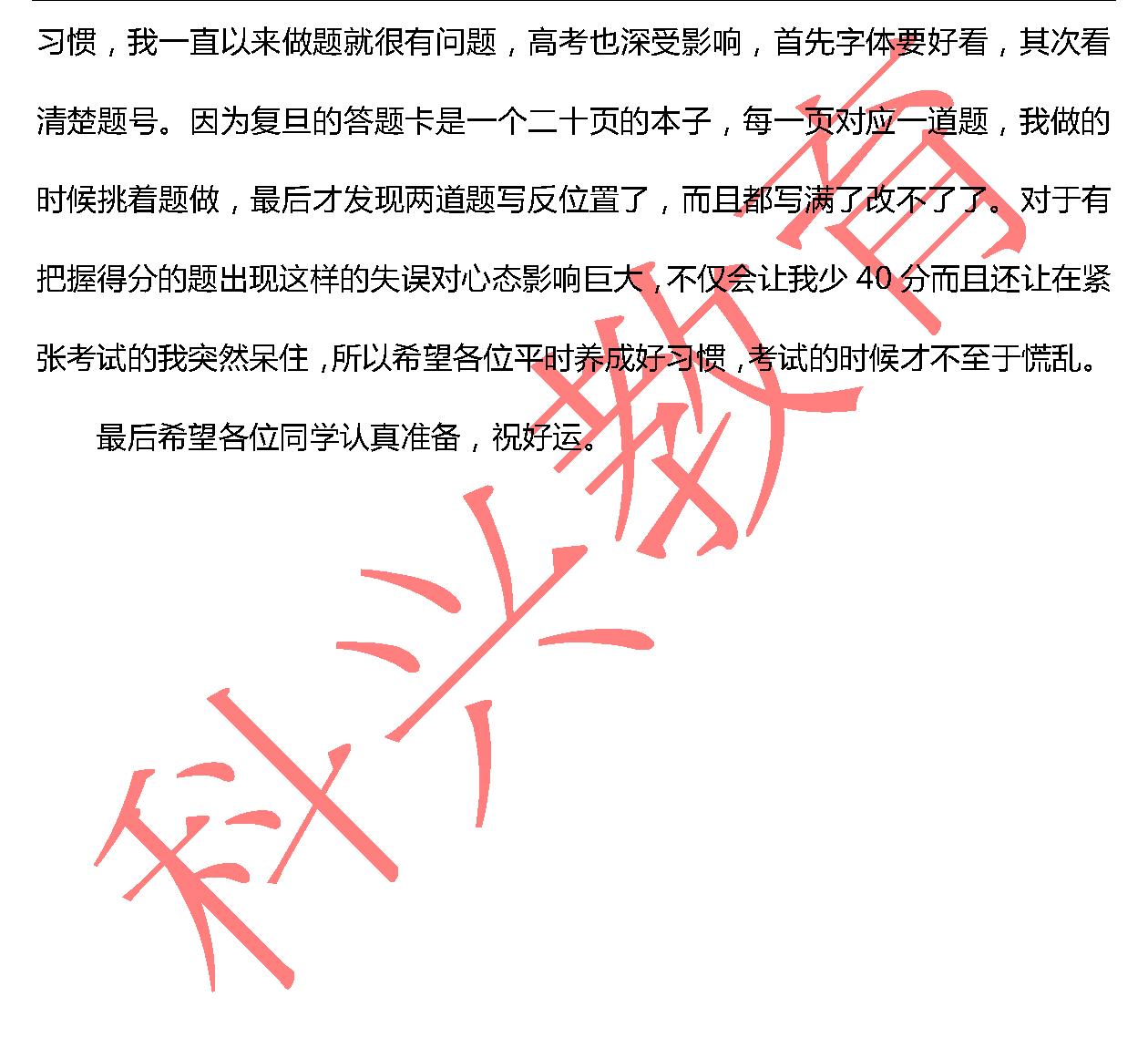 复旦张乐:我的考插(18届)