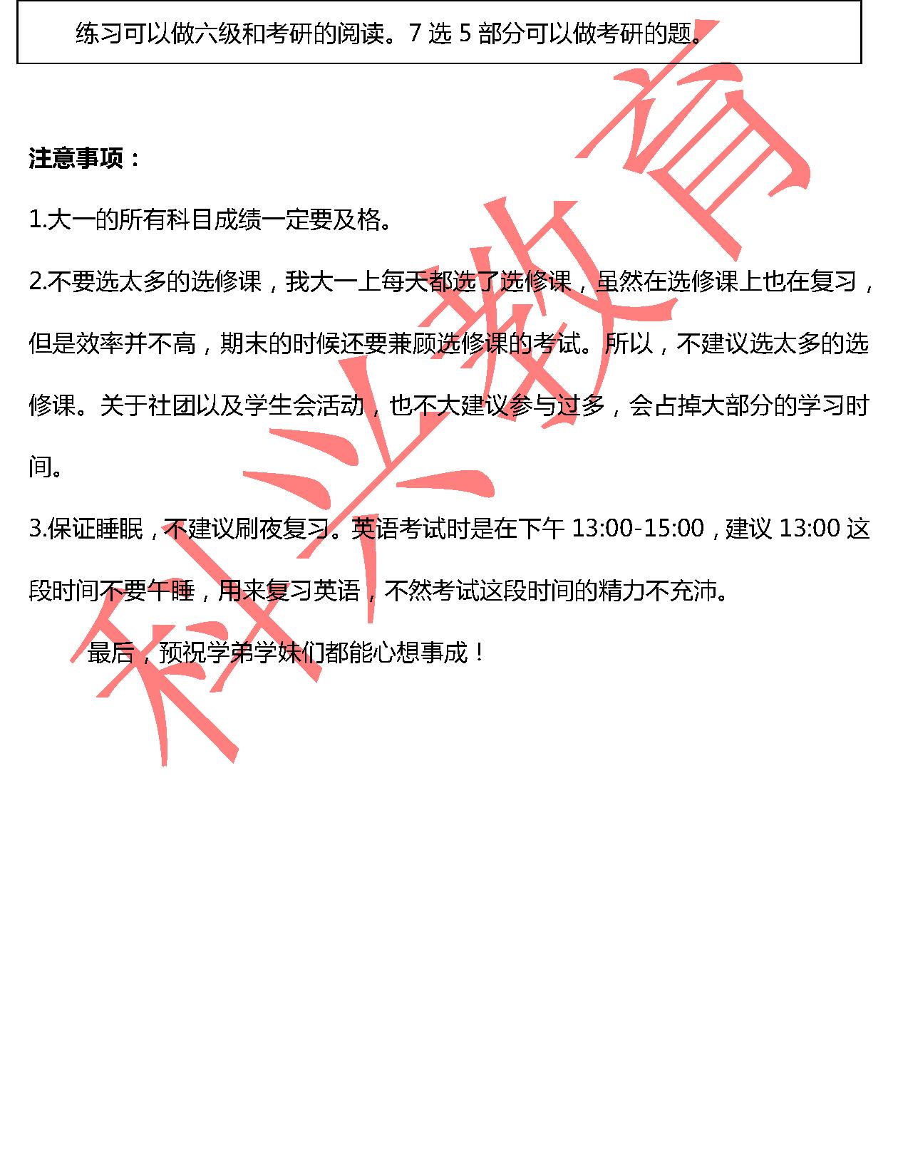 交大王子嫣:此心安处(18届)