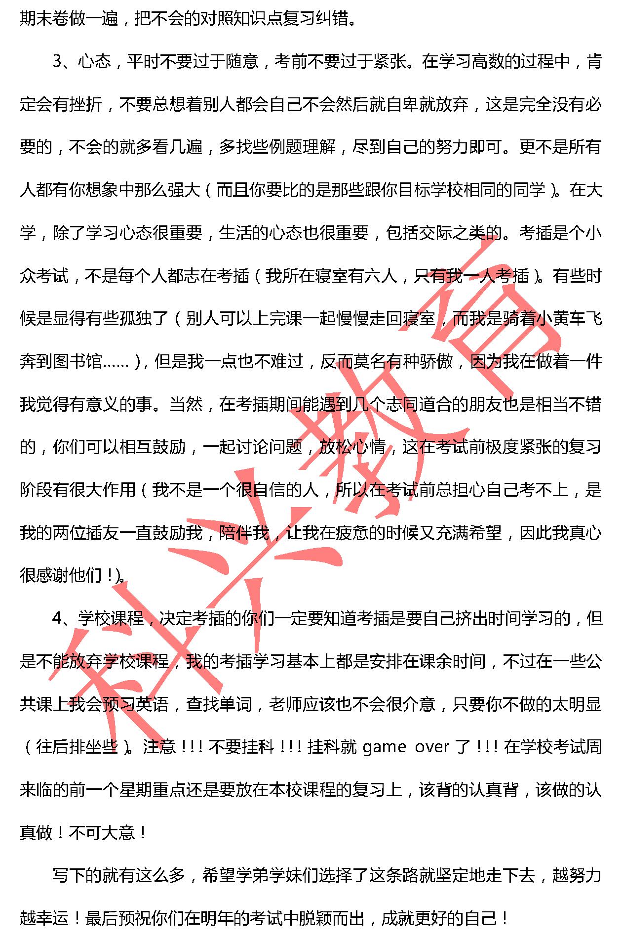 上理舒欣:念念不忘 必有回响(18届)