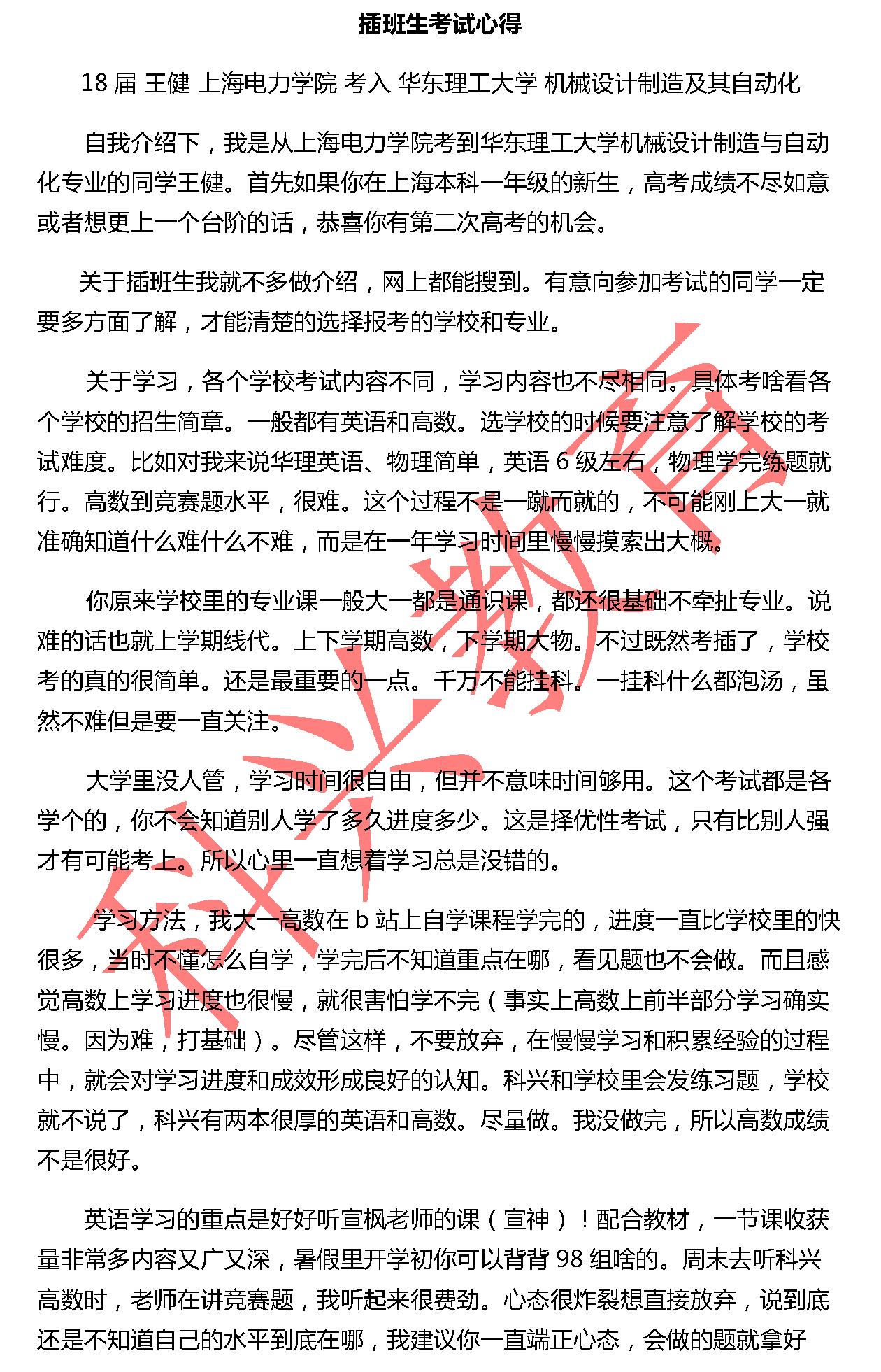华理王健:插班生考试心得(18届)