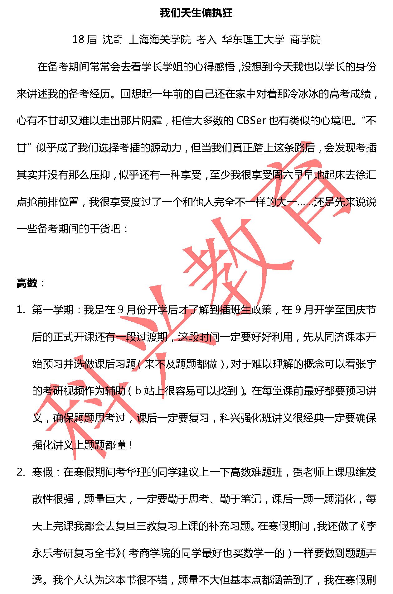 华理沈奇:我们天生偏执狂(18届)