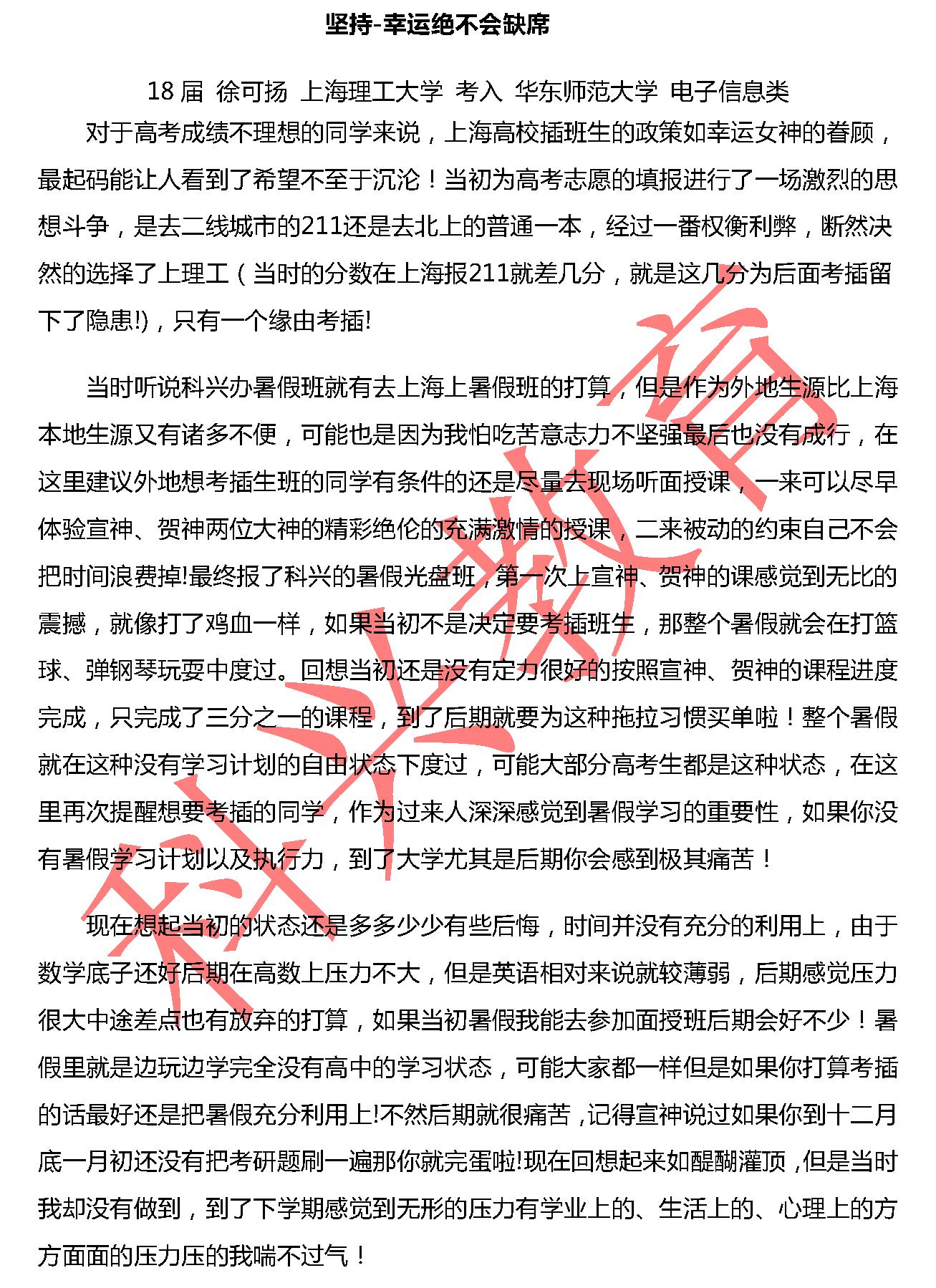 华师徐可扬:坚持-幸运绝不会缺席(18届)