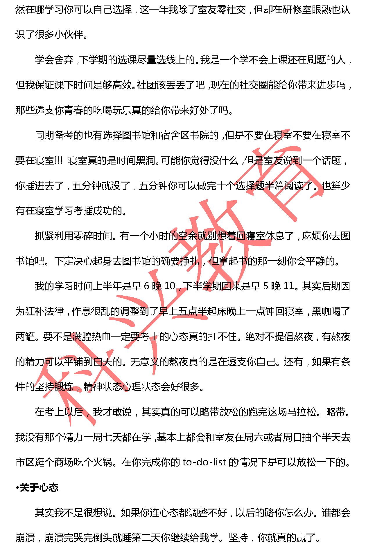 上政颜雨婷:这是一条不断认识自己的路(18届)