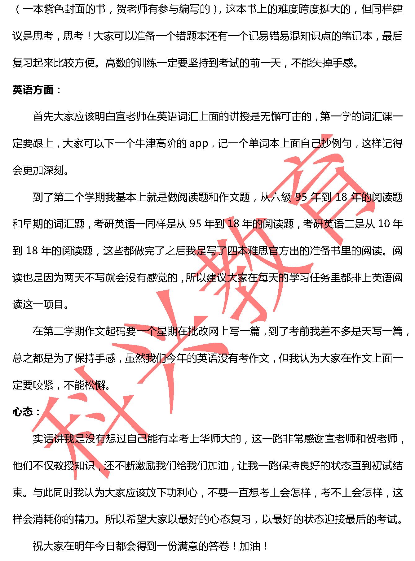 华师赵玉乾:考插心得体会(18届)