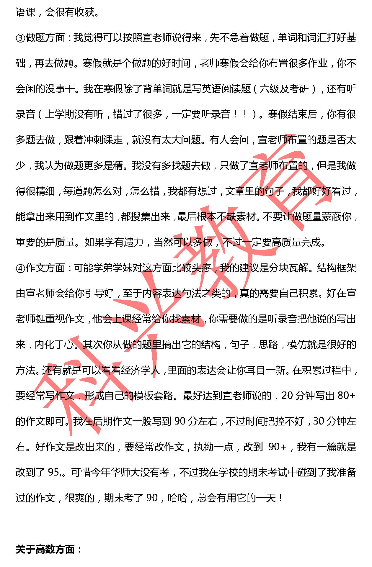华师王建:天道酬勤(18届)