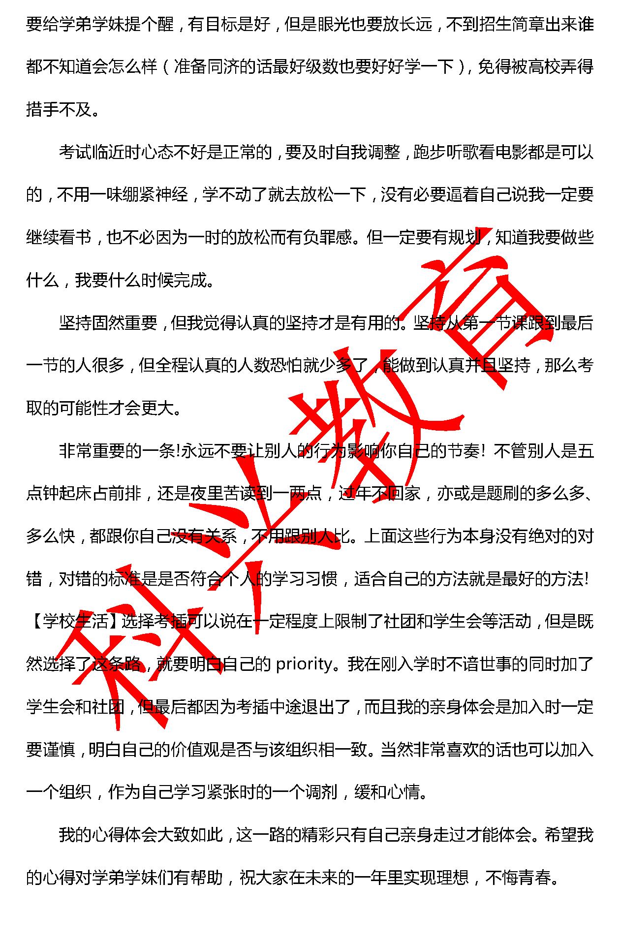 同济王怡萱:考插心得(18届)