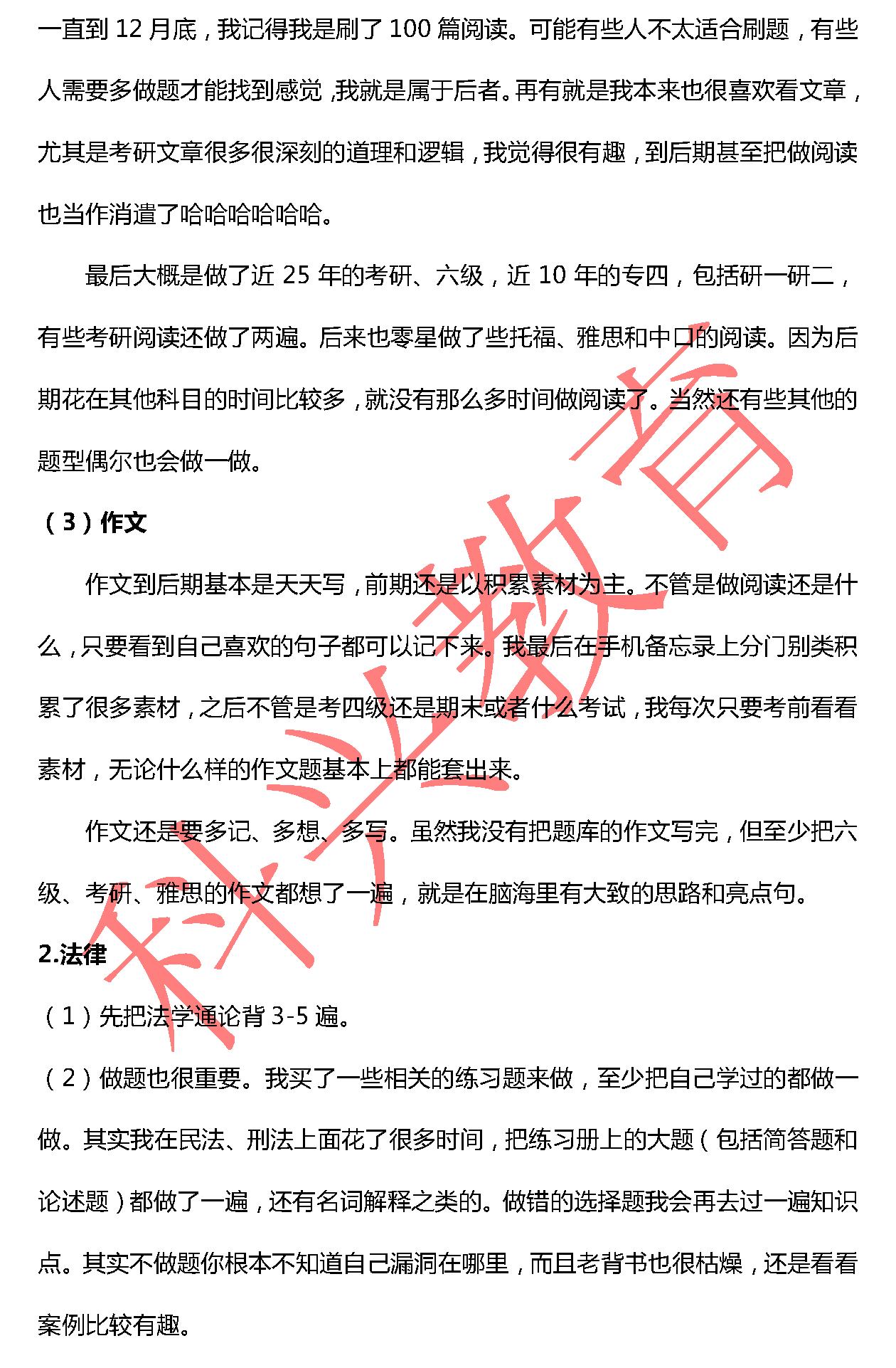 华政姚泳佳:漫漫长途 终有回转(18届)