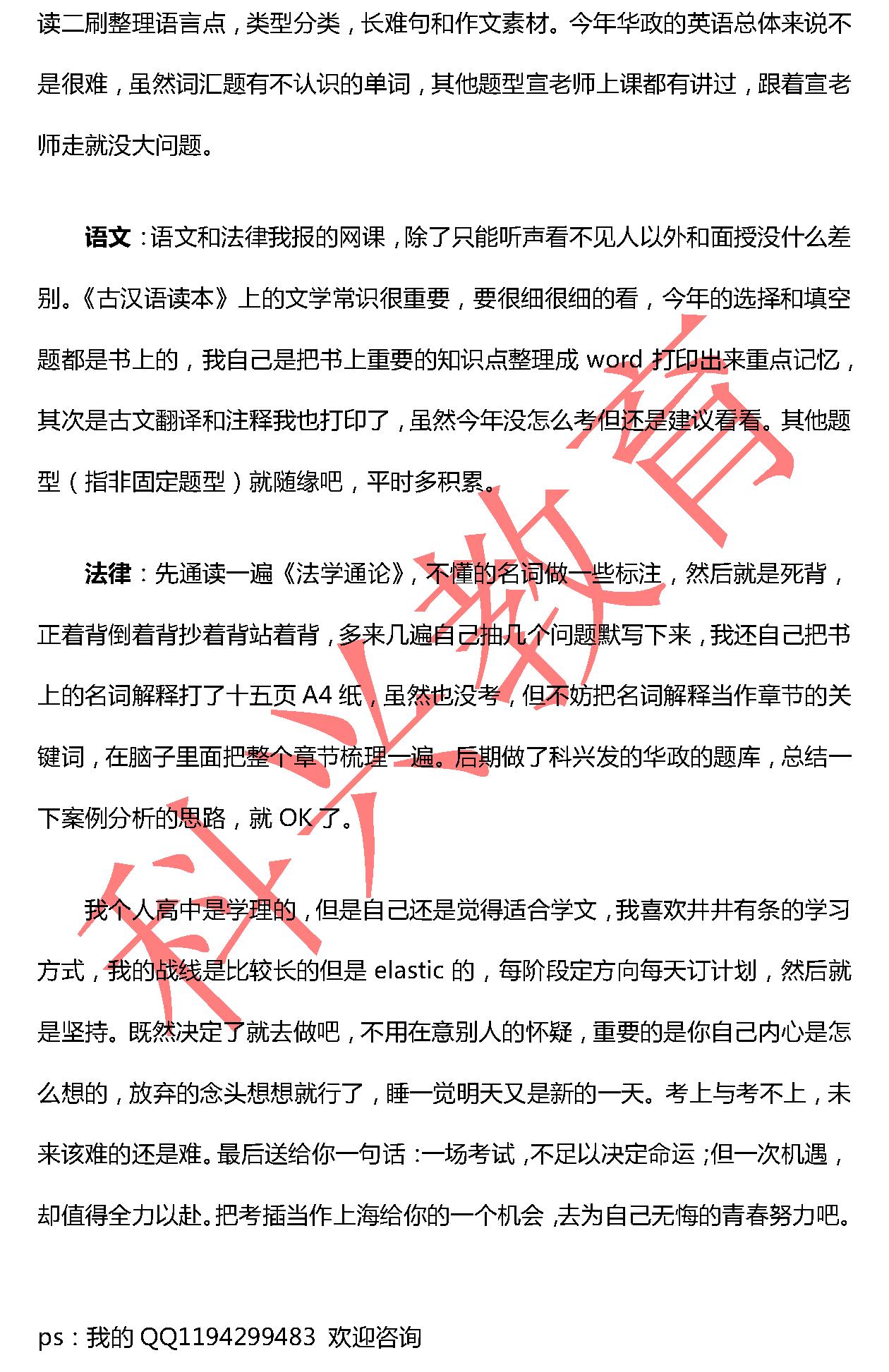 华政于赛琦:考插心得(18届)