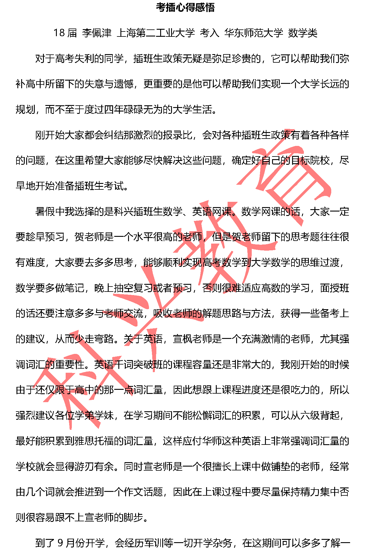 华师李佩津:考插心得感悟(18届)