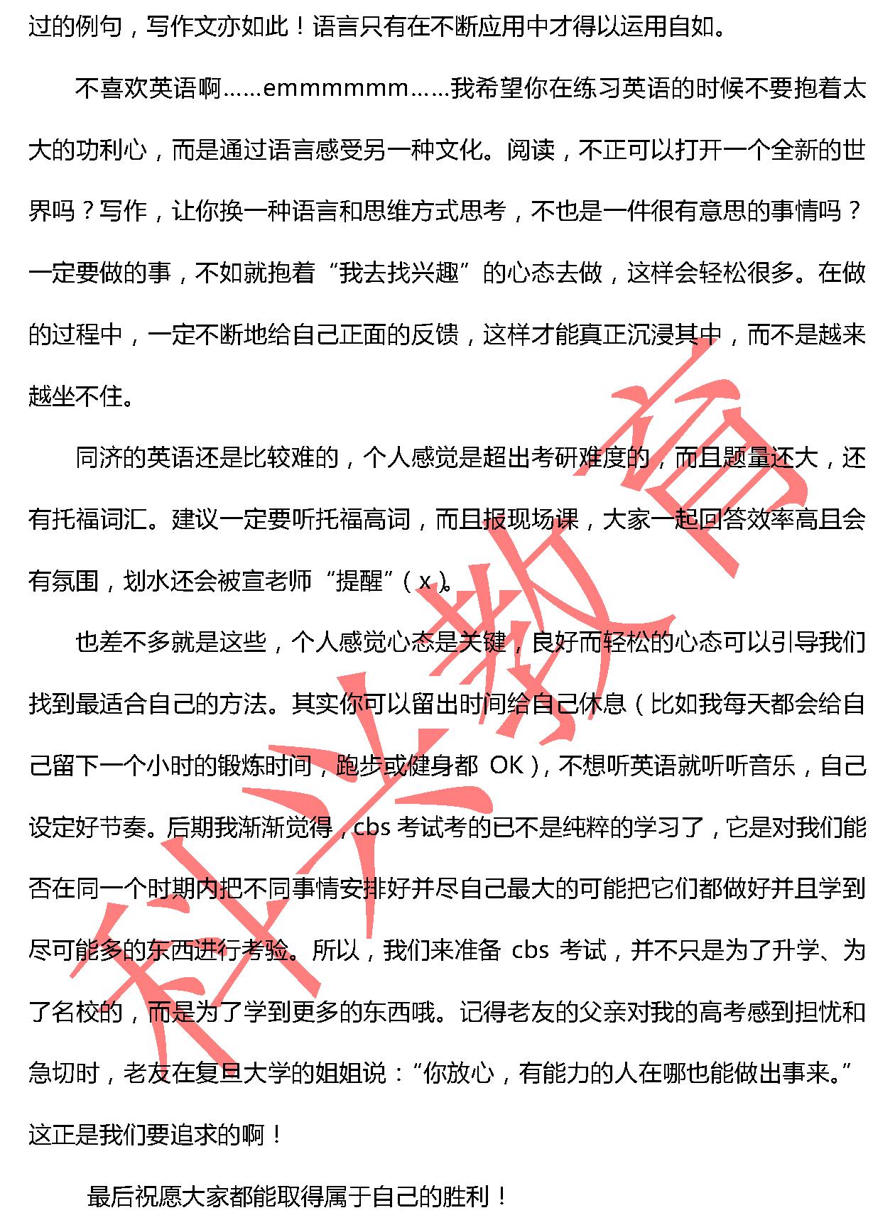 同济路卓尔:cbs心得体会(18届)